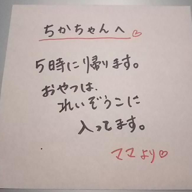 伝言、お手紙の内容を折り紙の裏面に記入します。