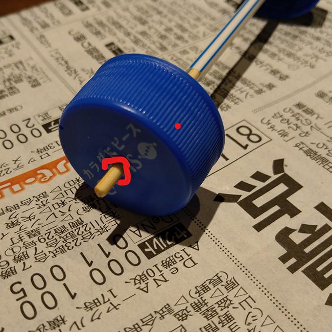 ペットボトルの蓋と竹串の間(赤く示したところ)に接着剤を塗ります。